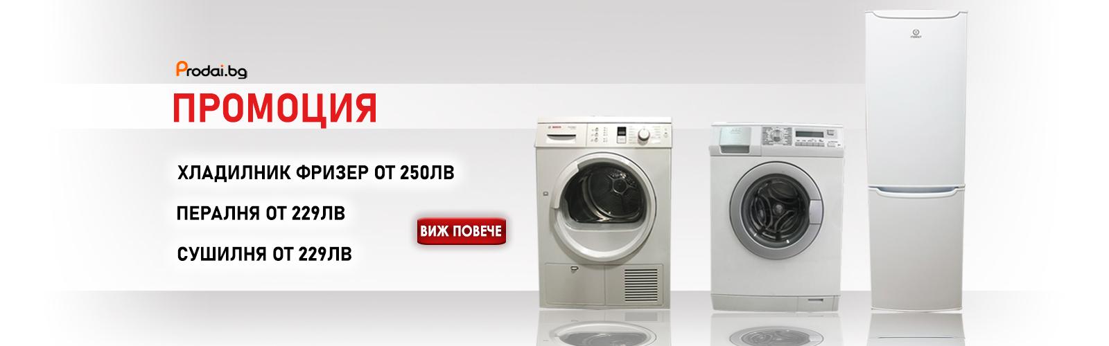 ZAspecialni-ceni-1600x500
