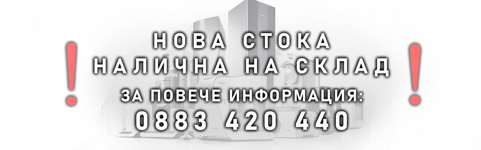 nova_stoka_sklad_1600x500