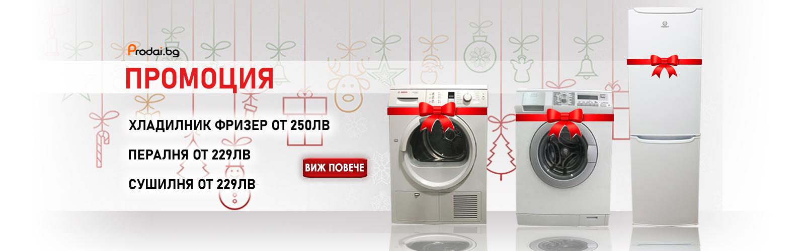 specialni-ceni-1600x500-KOLEDA