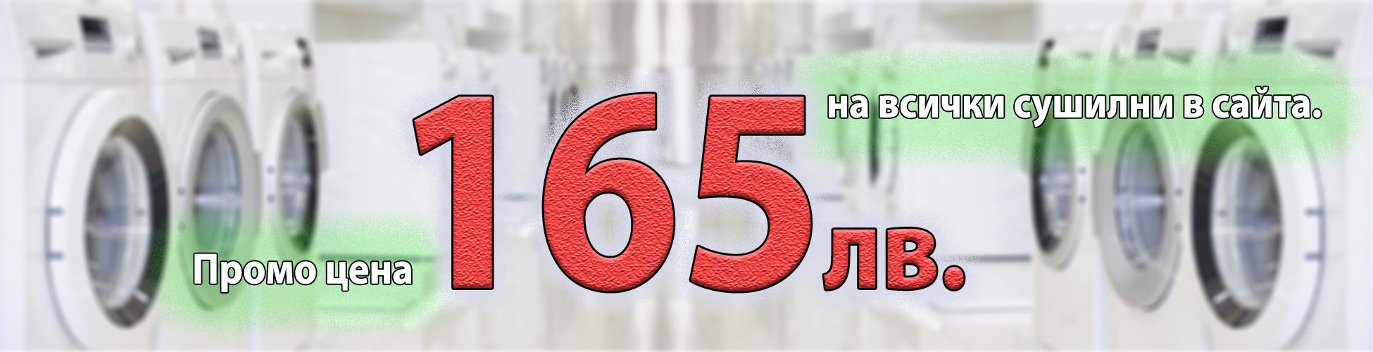 sushilni-165lv